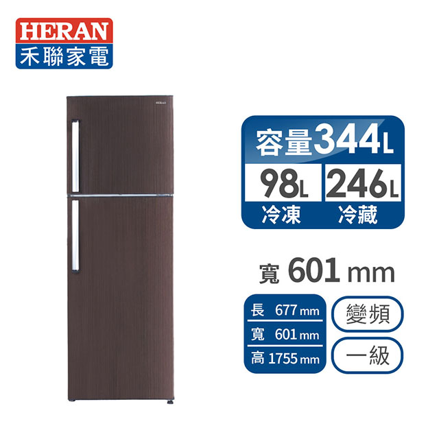 禾聯344公升雙門冰箱