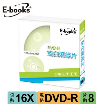 E-books 國際版光碟片 16X DVD-R 8片盒裝