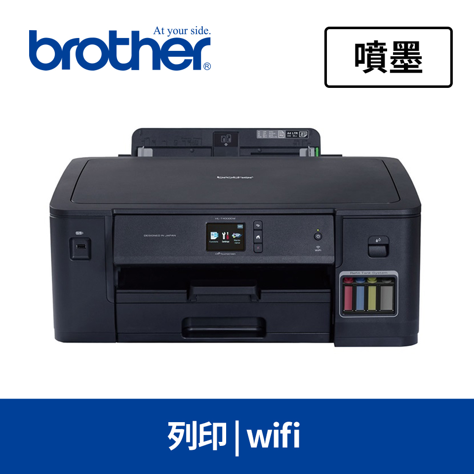 Brother HL-T4000DW A3連續供墨印表機