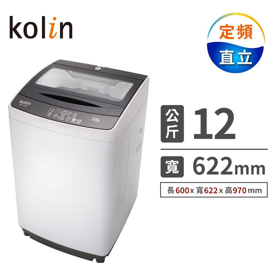 歌林Kolin 12公斤 定頻洗衣機