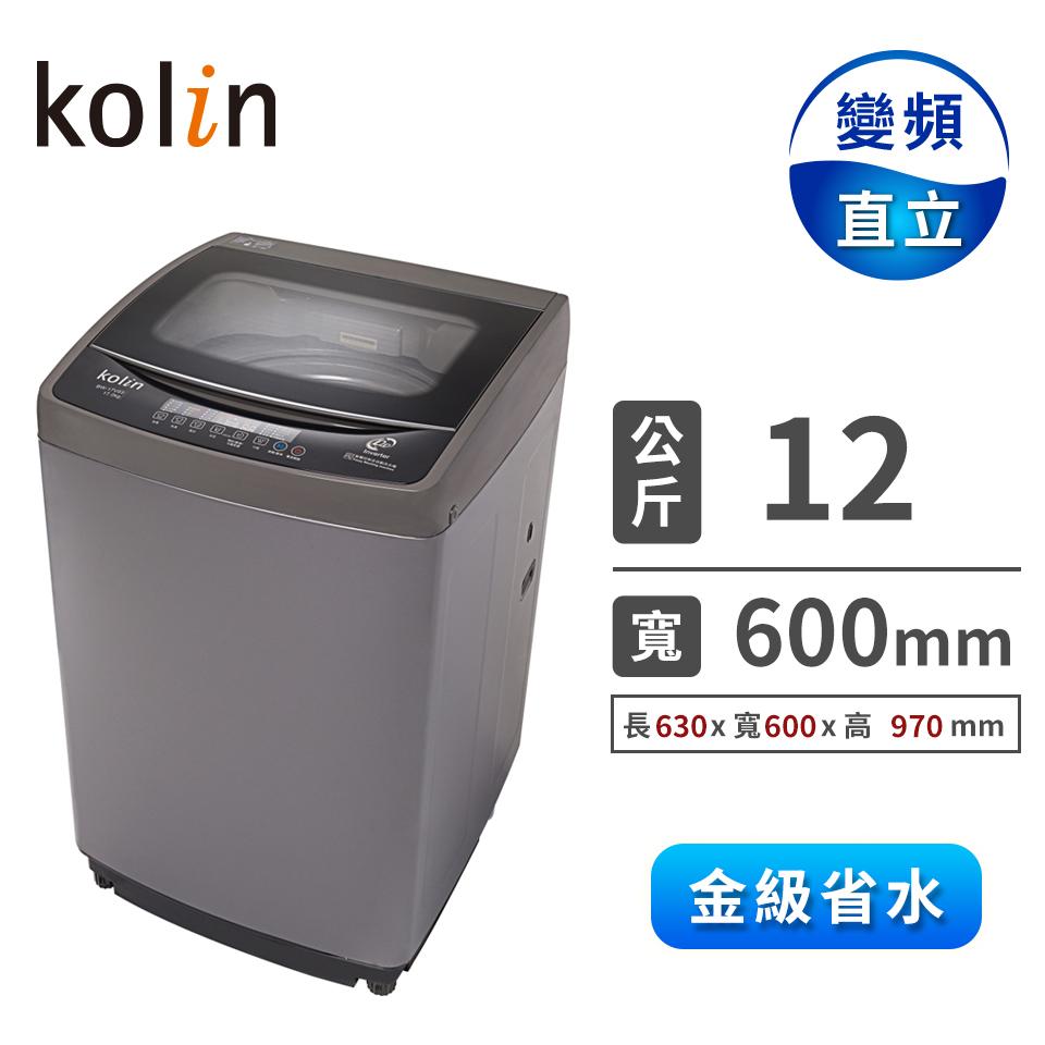 歌林 12公斤變頻洗衣機