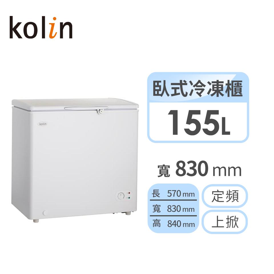 歌林 155公升臥式冷凍櫃