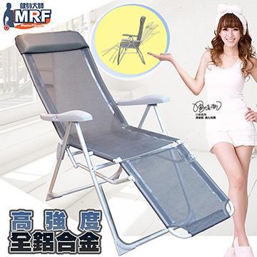 【健身大師】全鋁合金零重力168度躺椅