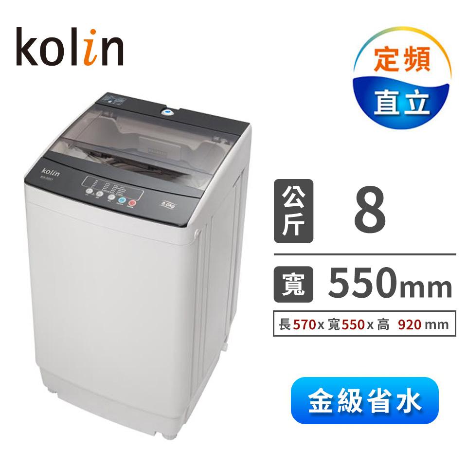 歌林 8公斤定頻洗衣機