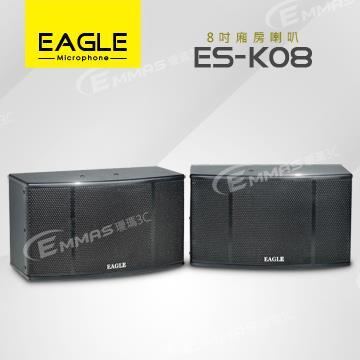 EAGLE 8吋全音域頂級廂房喇叭