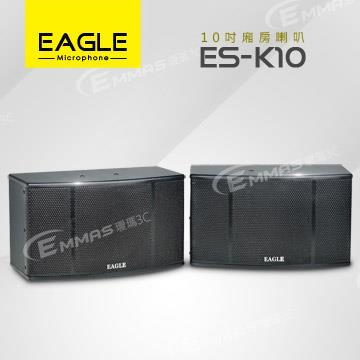 EAGLE 10吋全音域頂級廂房喇叭 ES-K10