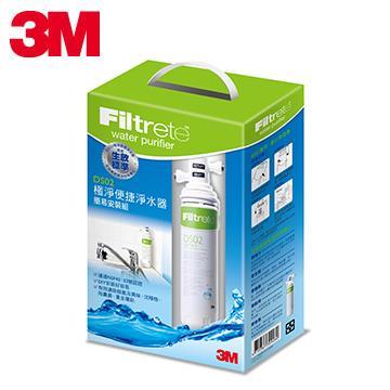 3M Filtrete極淨便捷系列DS02淨水器