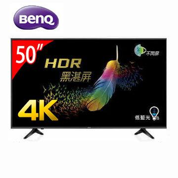 BenQ 50型4K低藍光不閃屏連網顯示器