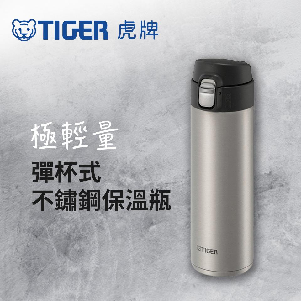 (福利品)虎牌480CC夢重力彈蓋式保溫杯(不鏽鋼)