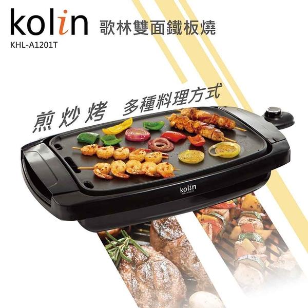 歌林Kolin電熱式雙面電烤盤煎盤燒烤盤鐵板燒 KHL-A1201T