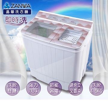 ZANWA晶華 4.5公斤節能雙槽洗滌機