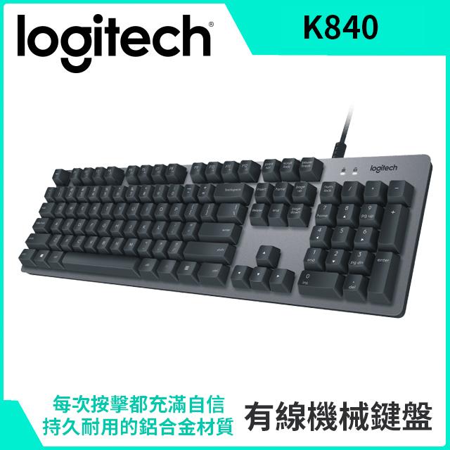【福利品】羅技 K840 機械鍵盤