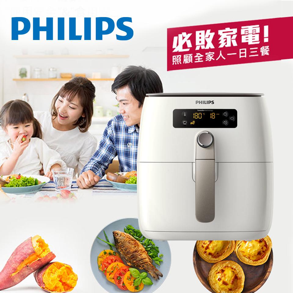 飛利浦PHILIPS 健康氣炸鍋(HD9642)