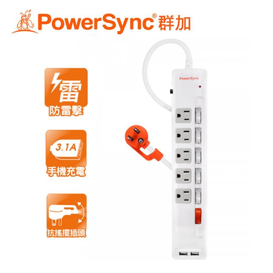 群加防雷擊6開5插USB延長線1.8M(白) TPS365UB9018