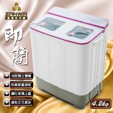 ZANWA晶華 4.2KG節能雙槽洗衣機