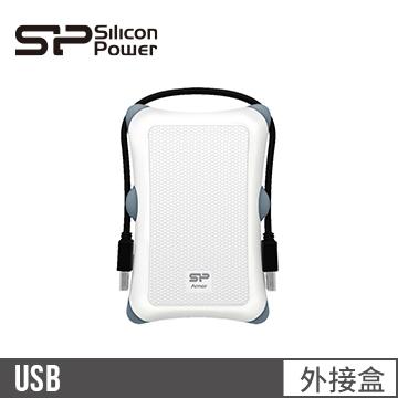 SP廣穎 A30 防震硬碟外接盒 白