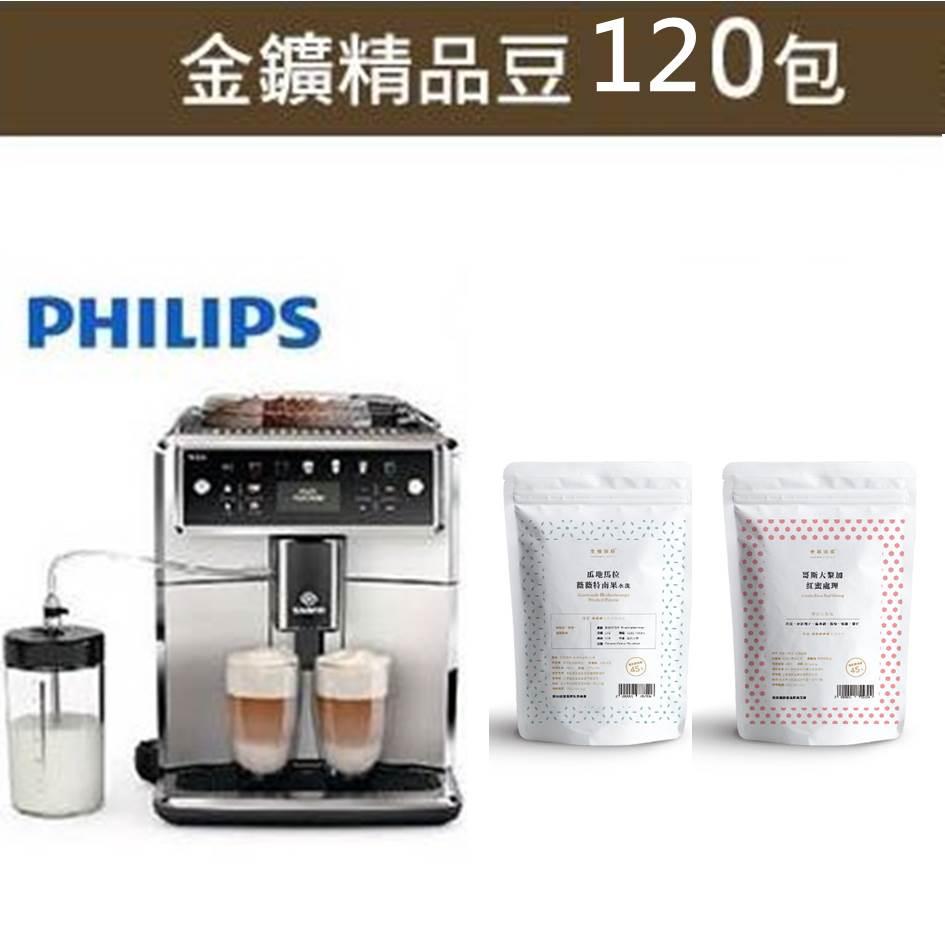 淺口袋送豆方案 - 金鑛精品咖啡豆120包+飛利浦Saeco Xelsis 全自動義式咖啡機