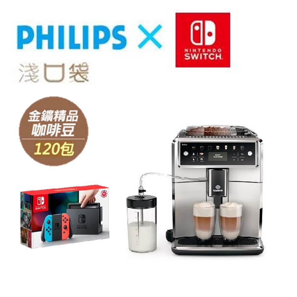 淺口袋享樂方案- 金鑛精品咖啡豆120包+飛利浦Saeco Xelsis 全自動義式咖啡機+Switch 單機版-電光藍/紅
