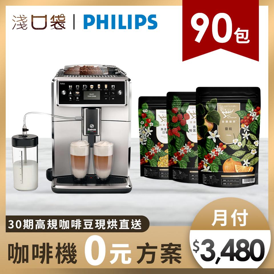 淺口袋0元方案- 金鑛精品咖啡豆90包+飛利浦Saeco Xelsis 全自動義式咖啡機 SM7581
