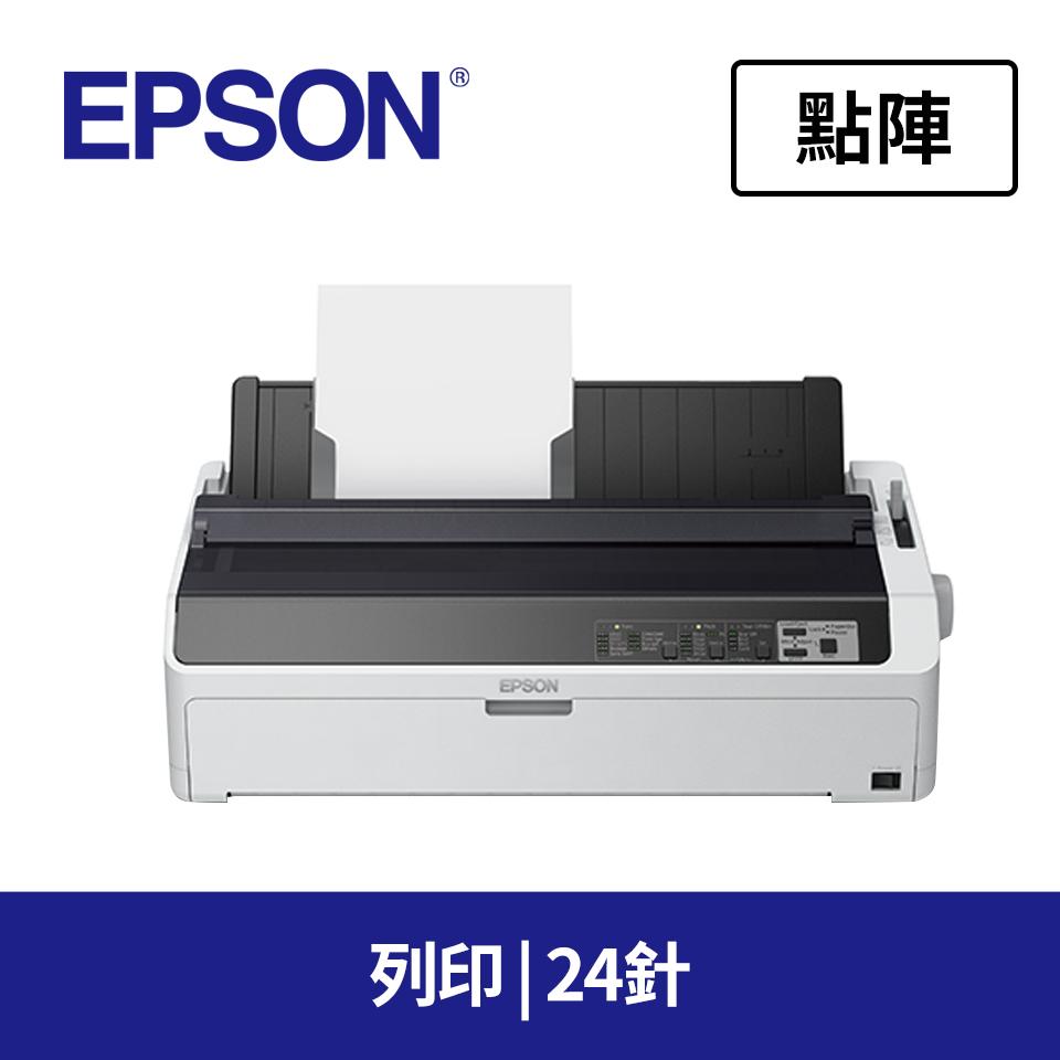 愛普生EPSON LQ-2090CIIN A3 24針中文點陣印表機