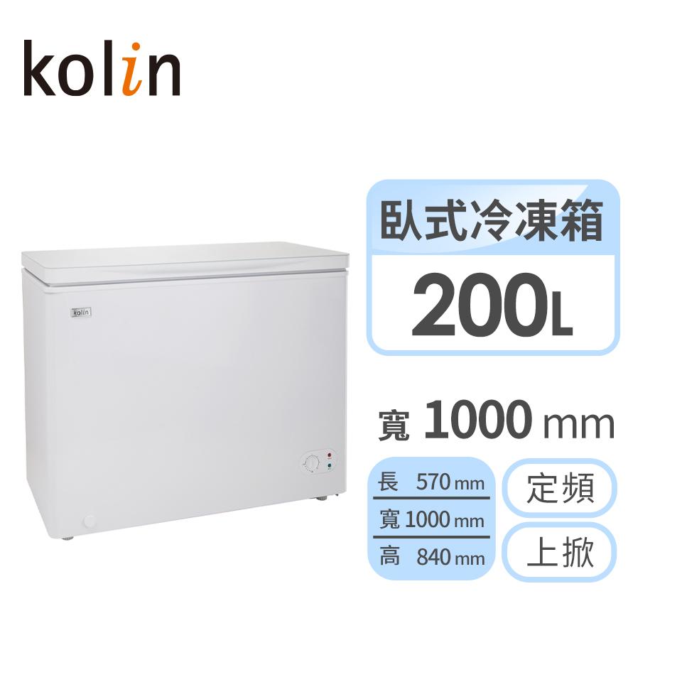 歌林 200公升臥式冷凍櫃