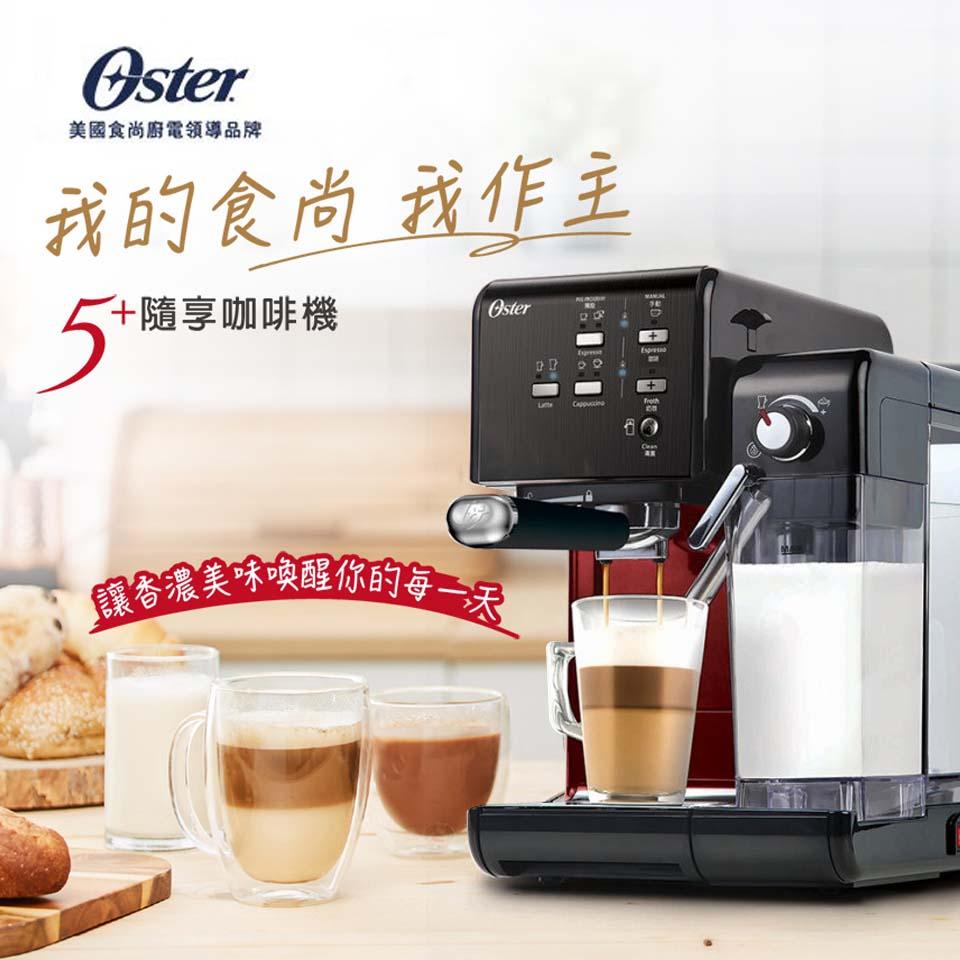 (拆封品)美國OSTER 5+隨享咖啡機 (美式搖滾黑)