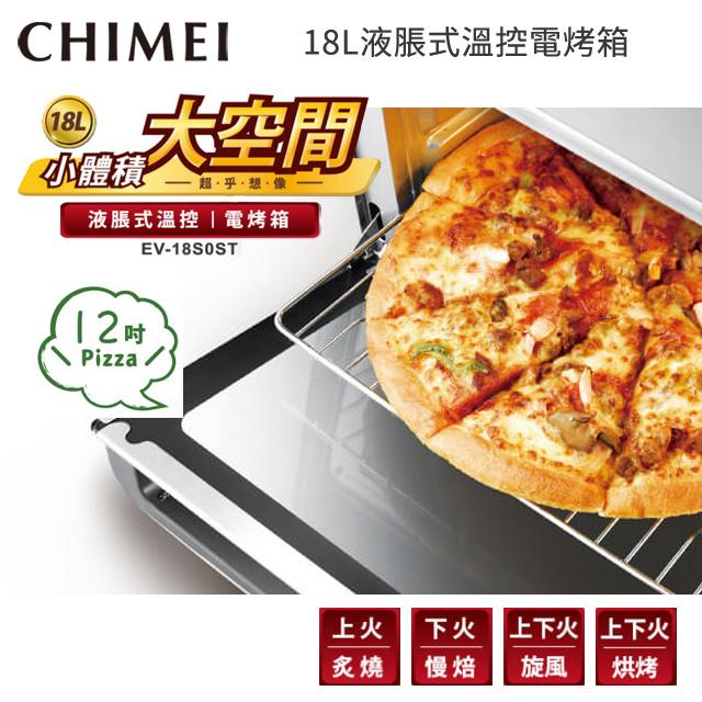 CHIMEI 18L液脹式溫控電烤箱