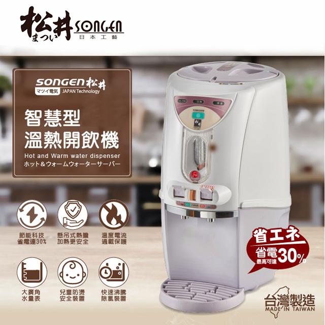 松井 節能省電型溫熱開飲機
