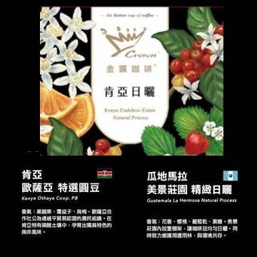 (專案)金鑛高規精品咖啡-2+1包(共3包)