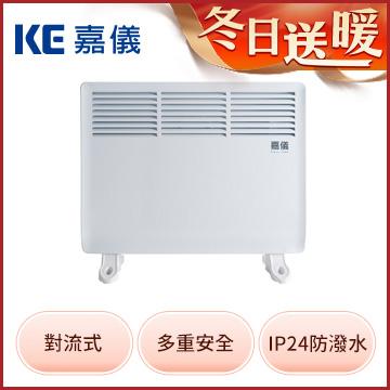 嘉儀對流式電暖器