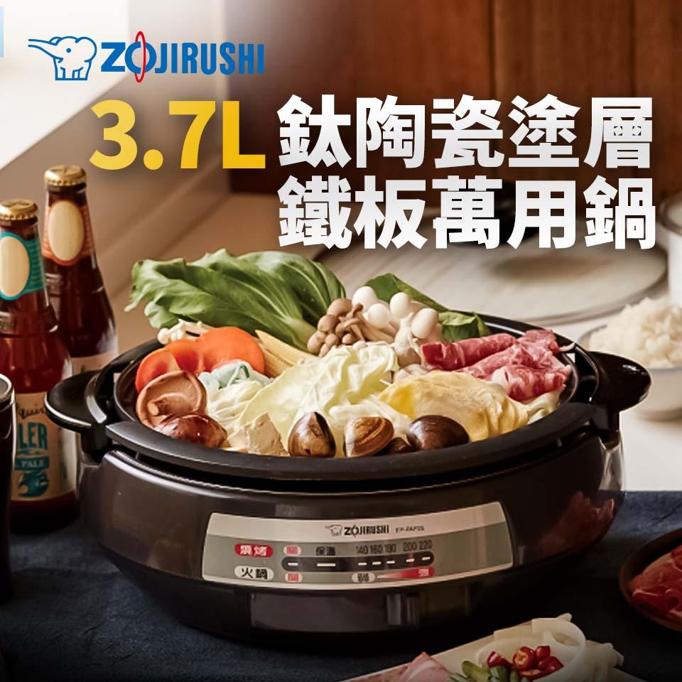 象印3.7L鐵板萬用鍋