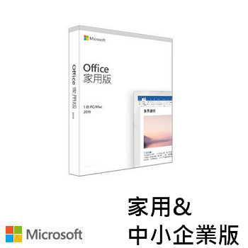 【家用&中小企業版】Office 2019 - 中文版  PKC