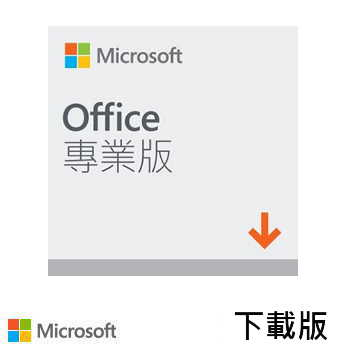 ESD-微軟 Microsoft Office Office 2019 Pro專業版