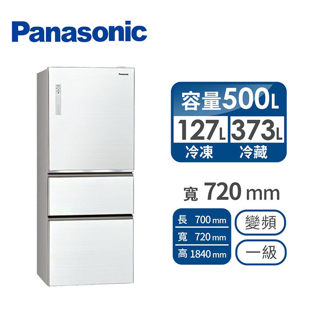 國際牌Panasonic 500公升 玻璃三門變頻冰箱