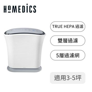 【福利品】HOMEDICS TRUEHEPA 5坪雙效濾抗敏清淨機