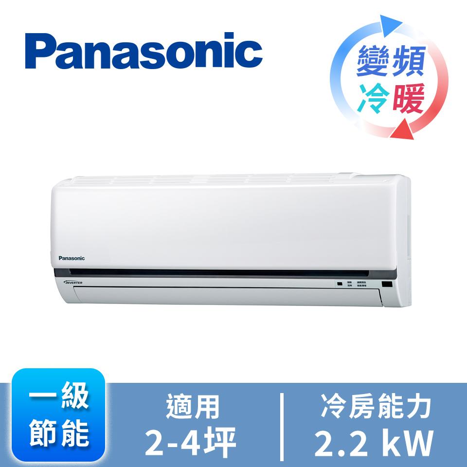 國際牌Panasonic 1對1變頻冷暖空調