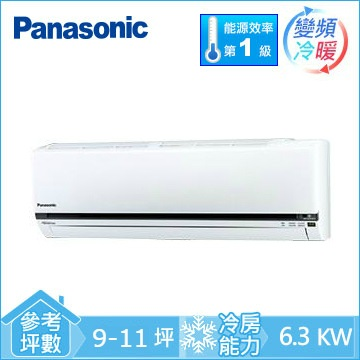 Panasonic 1對1變頻冷暖空調