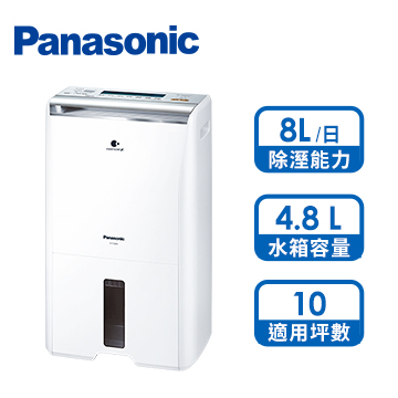 Panasonic 8L清淨除濕機