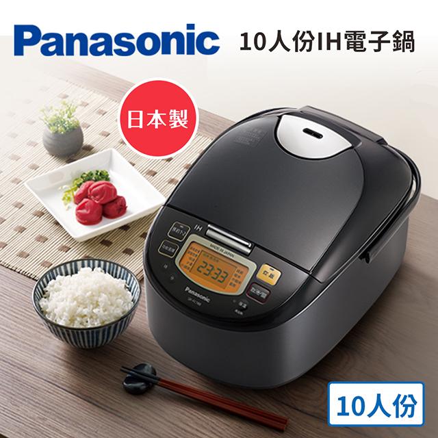 Panasonic 10人份IH電子鍋(SR-FC188)