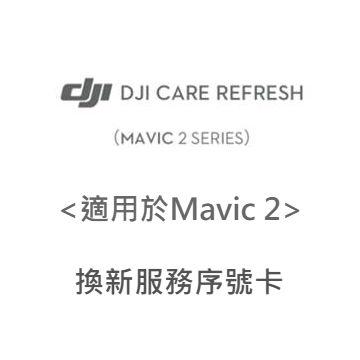 DJI Care Refresh-Mavic 2 換新服務序號卡