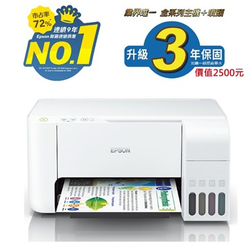 EPSON L3116 連續供墨複合機