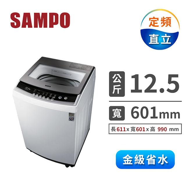 聲寶SAMPO 12.5公斤 單槽洗衣機 ES-B13F