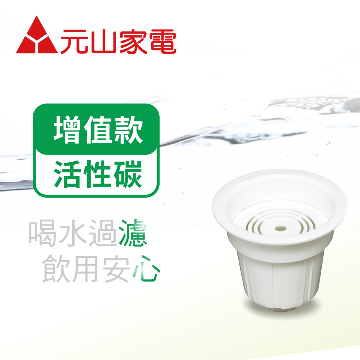 元山活水濾芯(2入)-增值款 YS-6722