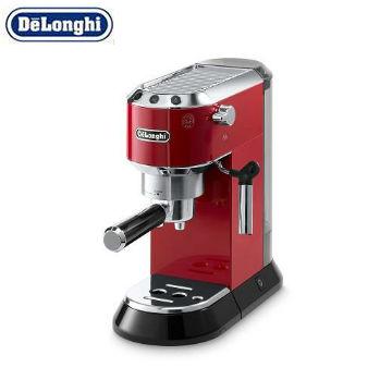 Delonghi 迪朗奇義式濃縮咖啡機(紅)