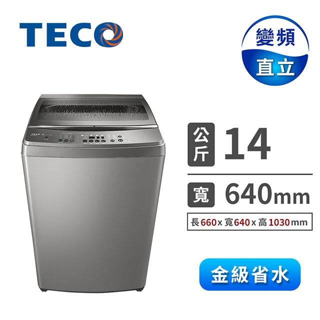 東元 14公斤變頻洗衣機 W1468XS