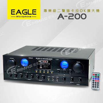 EAGLE 專業級二聲道卡拉OK擴大機
