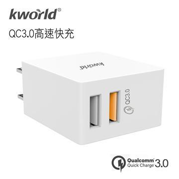 廣寰 KWORLD KW-734 QC3.0 USB高速雙孔充電器