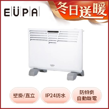 EUPA 防潑水浴室/房間兩用電暖器