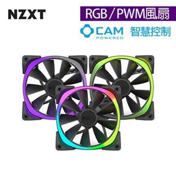 NZXT恩傑 AER RGB 120公分風扇(三包裝)
