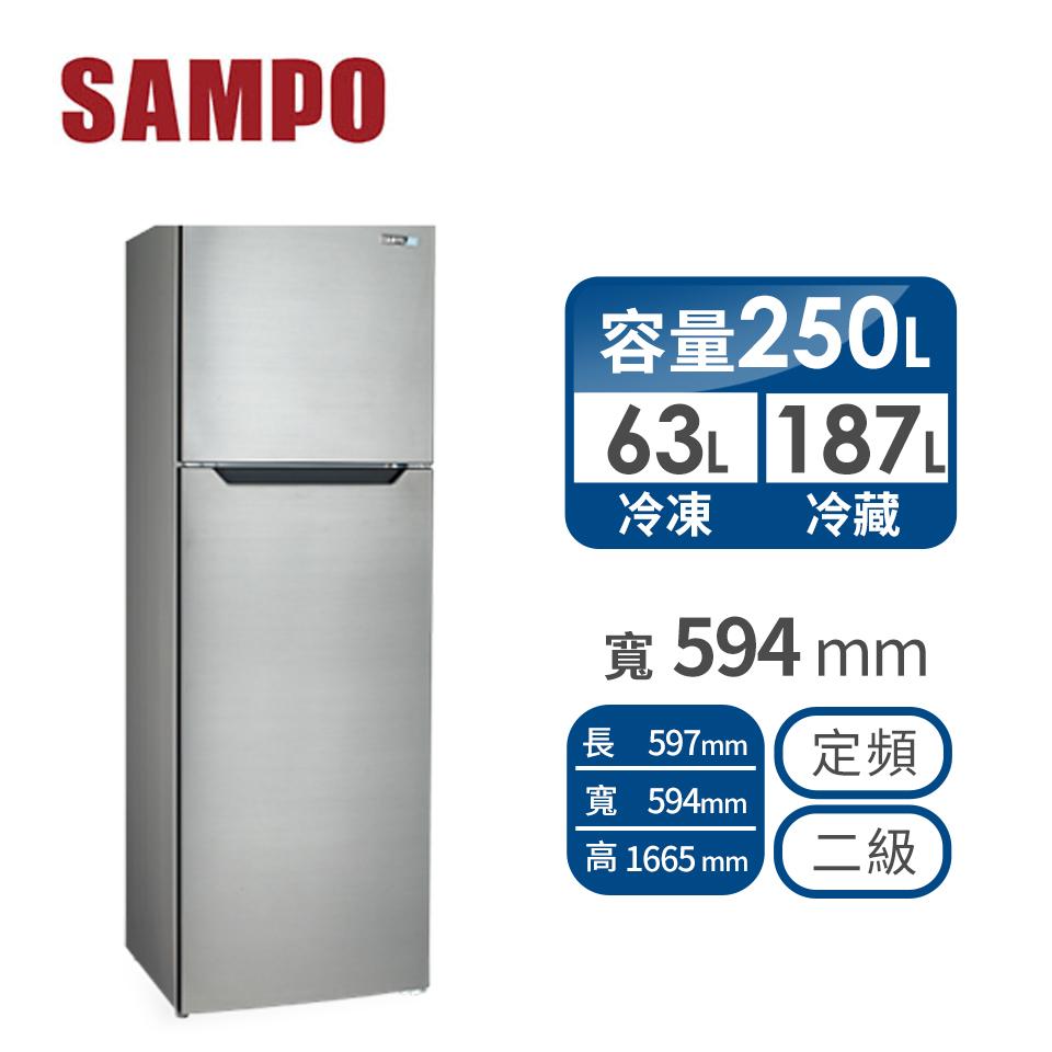 聲寶 250公升雙門冰箱